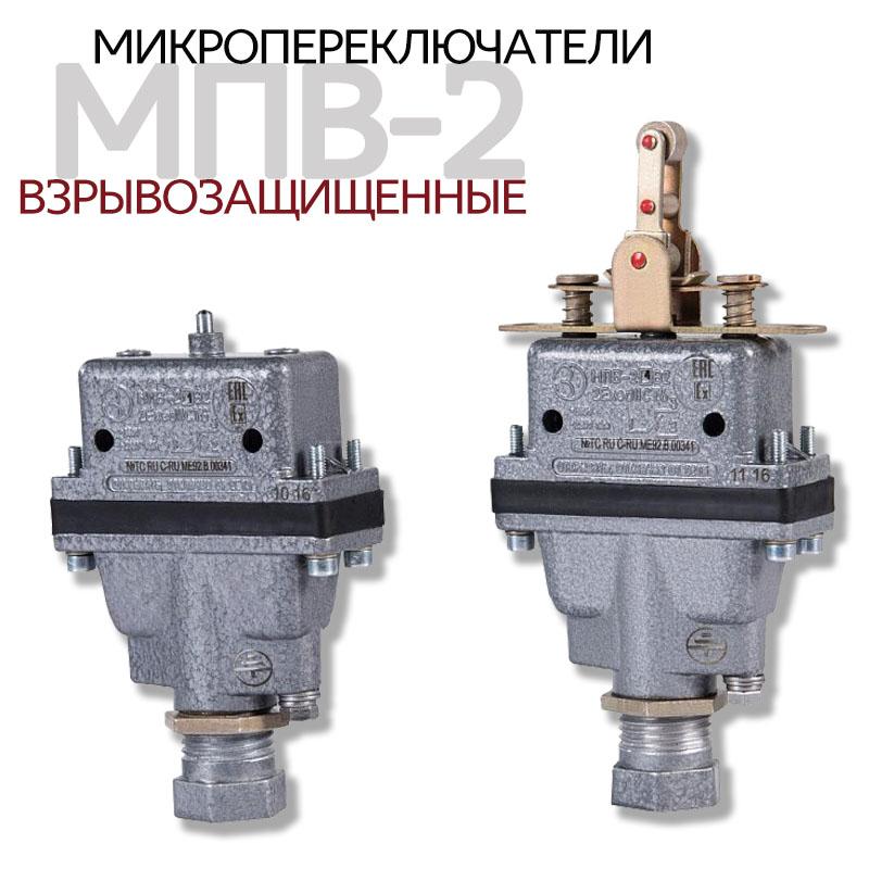 Микропереключатели взрывозащищенные МПВ-2