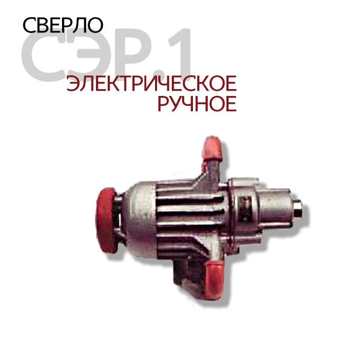 Сверло электрическое ручное СЭР.1