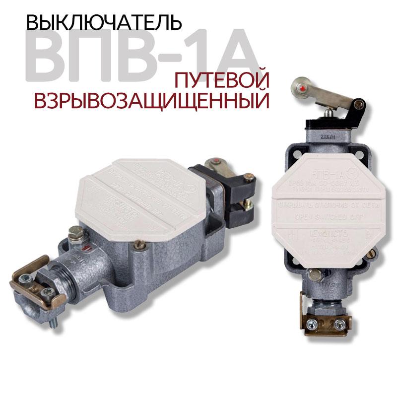Выключатель ВПВ-1А путевой взрывозащищенный