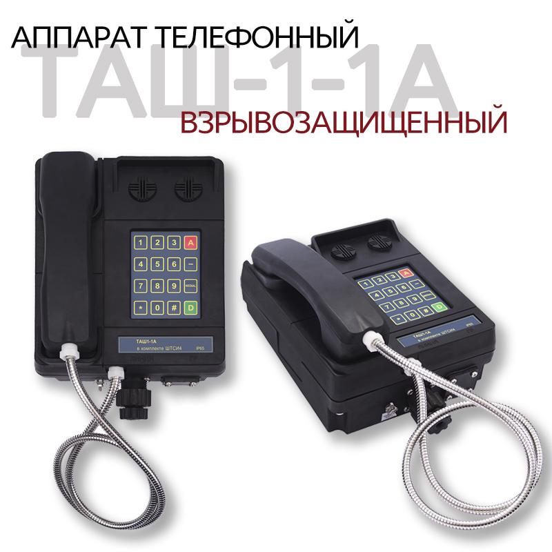 Телефонный аппарат шахтный взрывозащищенный ТАШ-1-1А