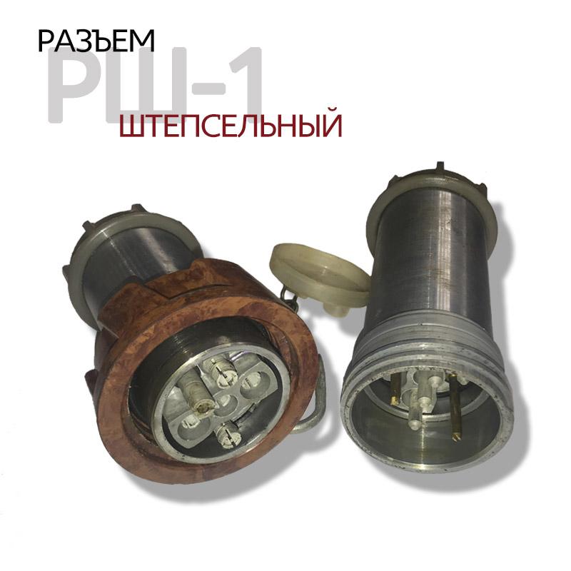 Разъем штепсельный РШ-1