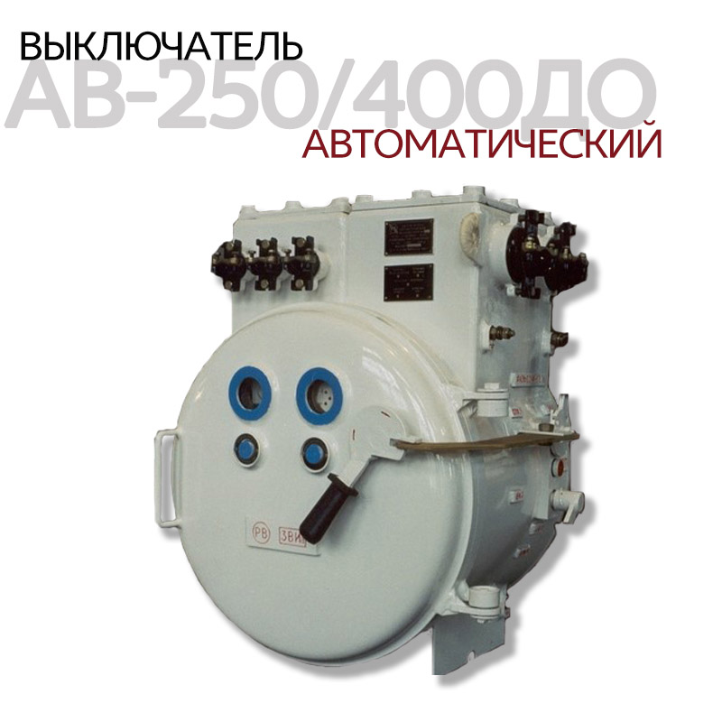 Автоматический выключатель АВ-250/400ДО