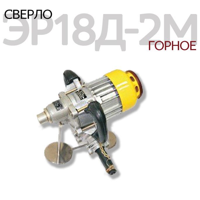 Сверло горное ЭР18Д-2М