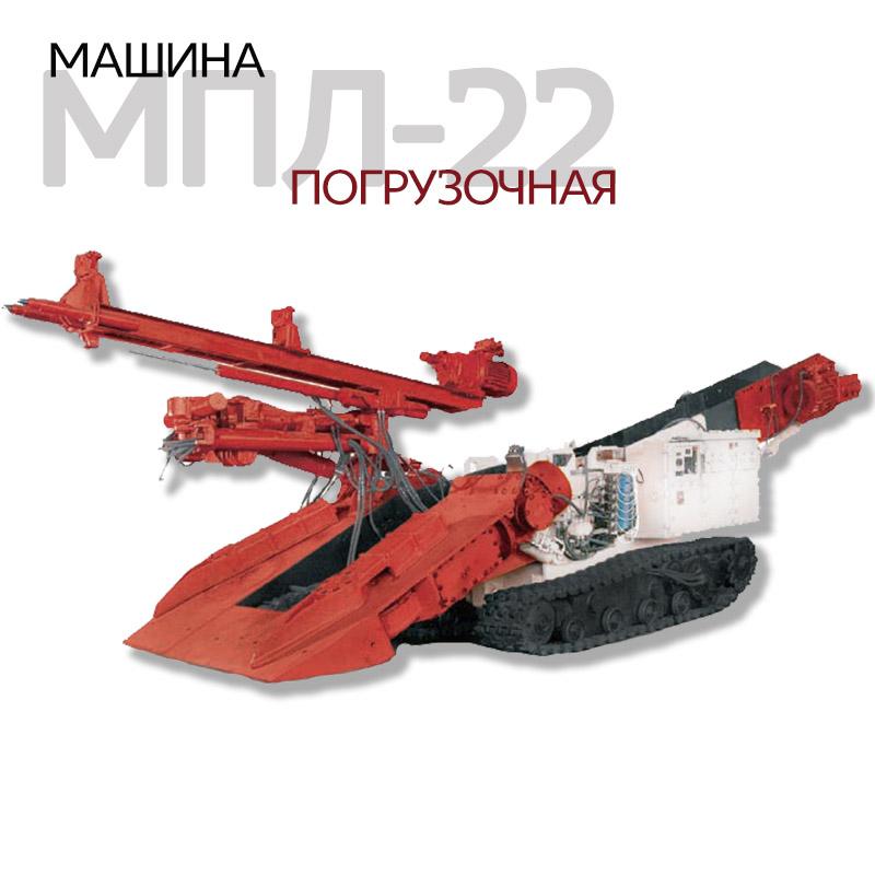 Машина погрузочная МПЛ-22