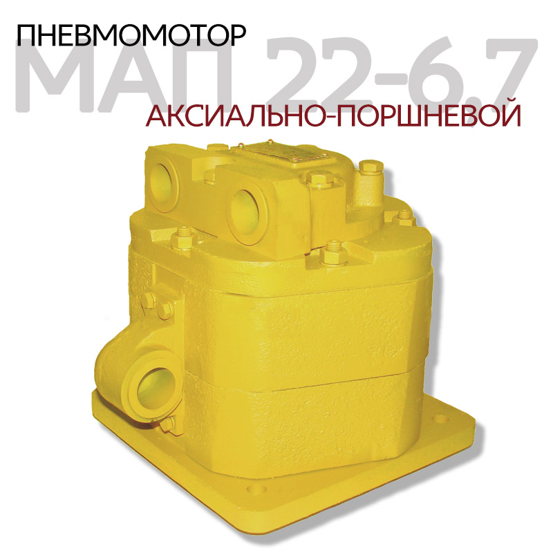 Пневмомотор аксиально-поршневой МАП22-6,7