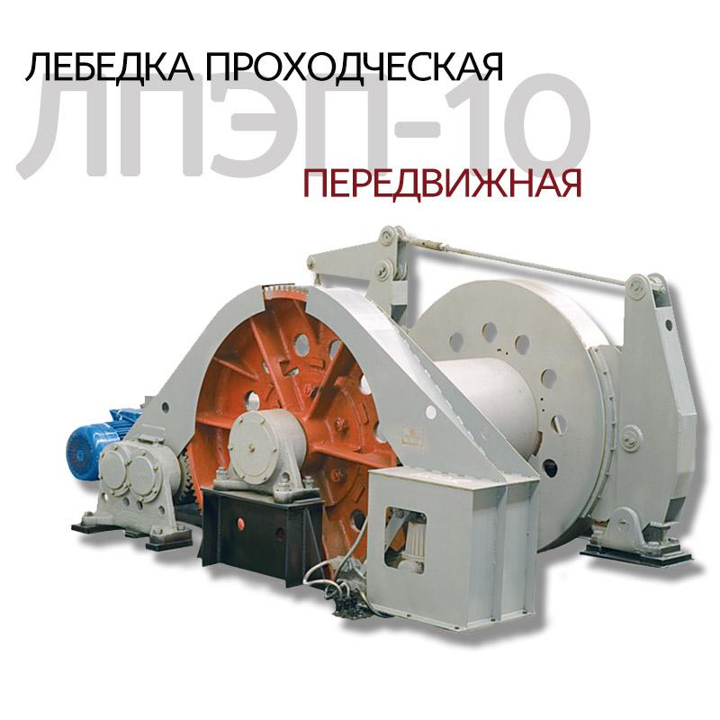 Лебедка проходческая передвижная ЛПЭП-10