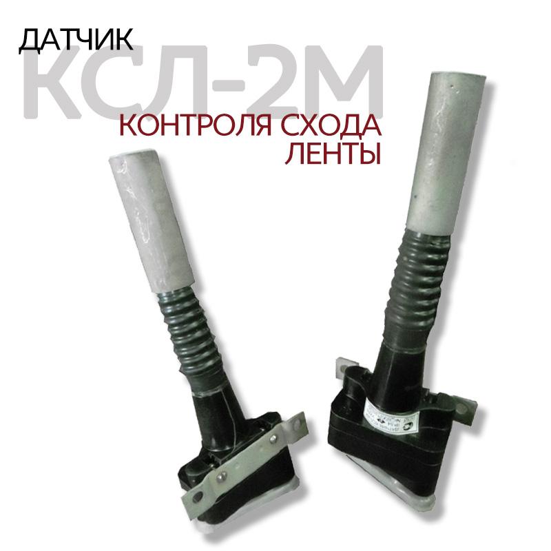 Датчик контроля схода ленты КСЛ-2М
