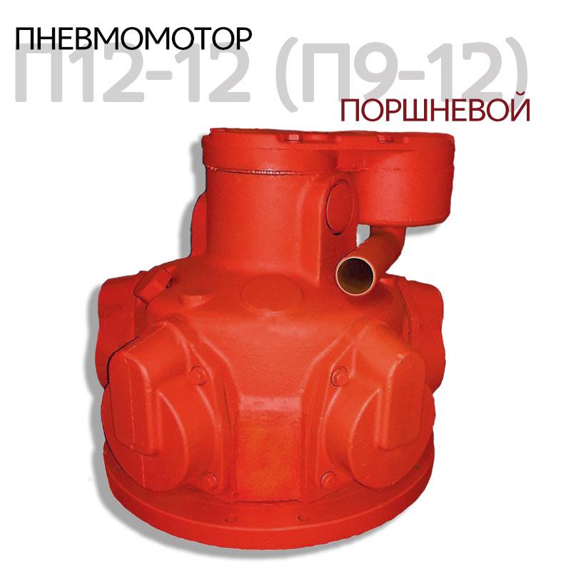 Пневмомотор поршневой П12-12 (П9-12)