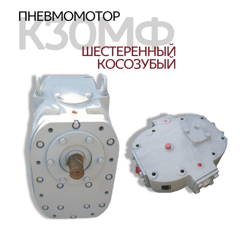 Пневмомотор К30МФ и Коробка золотниковая1658.00.30.000